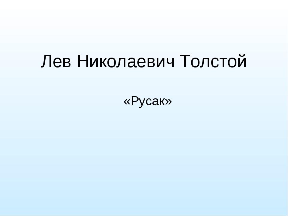 Лев Николаевич Толстой «Русак»