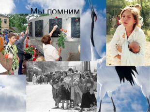 Мы помним Буденновск