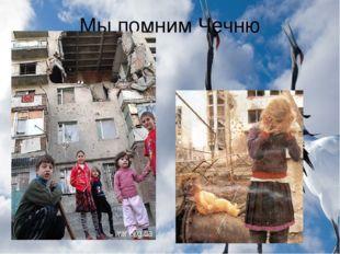 Мы помним Чечню