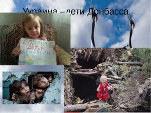 Украина –дети Донбасса