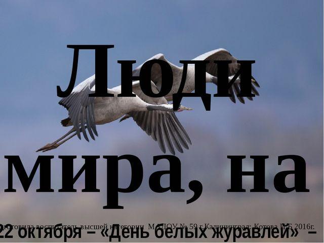 22 октября – «День белых журавлей» – день поэзии и светлой памяти погибших Л...