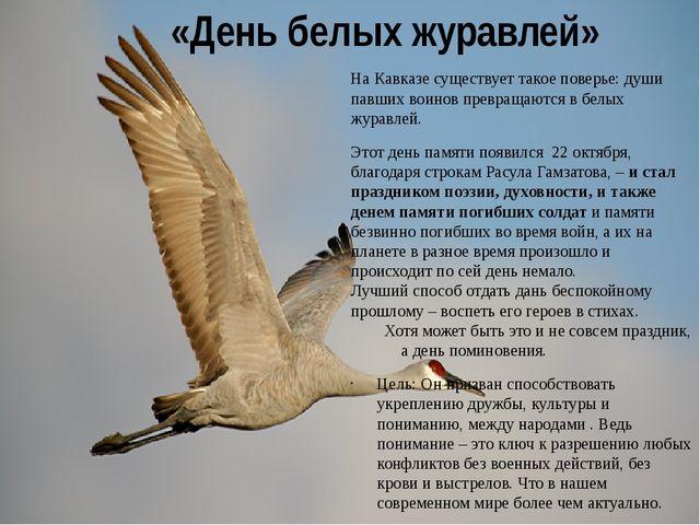 «День белых журавлей» На Кавказе существует такое поверье: души павших воинов...