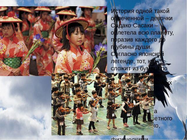 История одной такой обреченной – девочки Садако Сасаки – облетела всю планету...