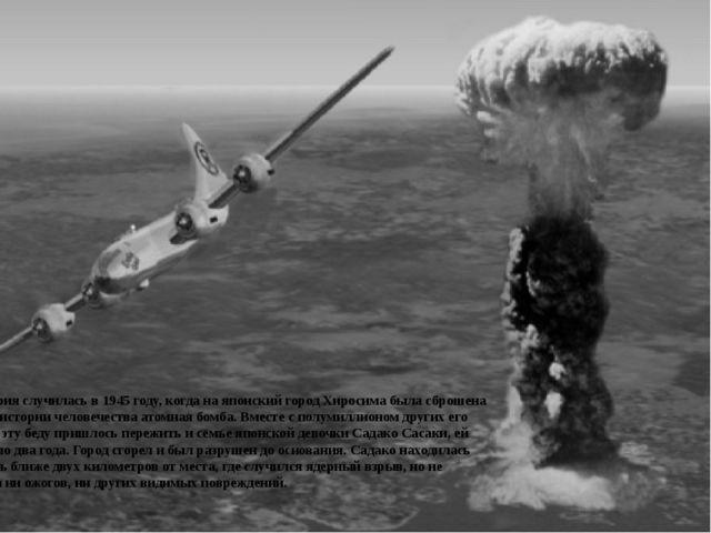 Эта история случилась в 1945 году, когда на японский город Хиросима была сбро...