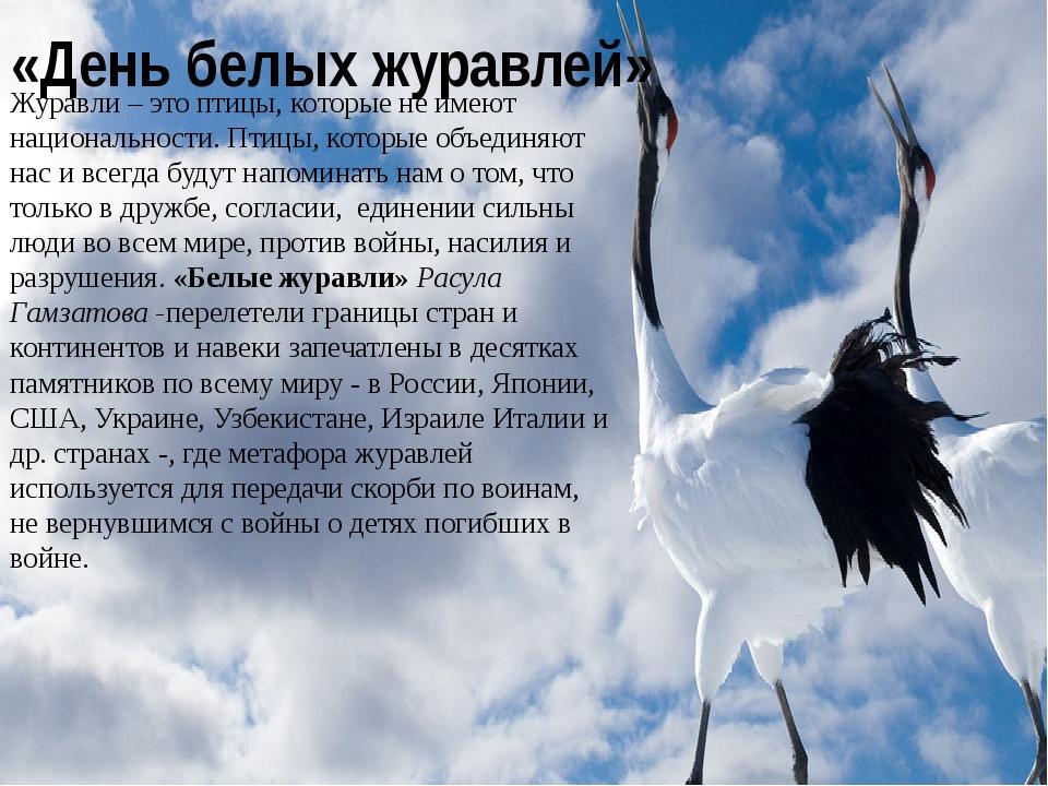 «День белых журавлей» Журавли – это птицы, которые не имеют национальности. П...