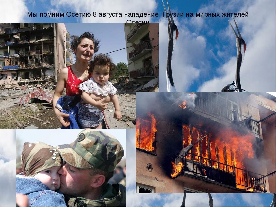 Мы помним Осетию 8 августа нападение Грузии на мирных жителей Осетии