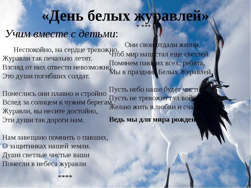 «День белых журавлей» Учим вместе с детьми: Неспокойно, на сердце тревожно, Ж...