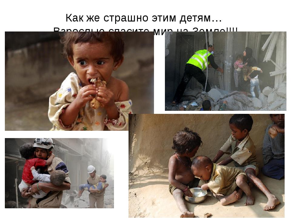 Как же страшно этим детям… Взрослые спасите мир на Земле!!!!