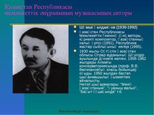 Мемлекетіміздің нышандары Қазақстан Республикасы мемлекеттік әнұранының музык