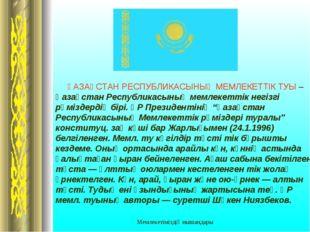 Мемлекетіміздің нышандары ҚАЗАҚСТАН РЕСПУБЛИКАСЫНЫҢ МЕМЛЕКЕТТIК ТУЫ – Қазақст