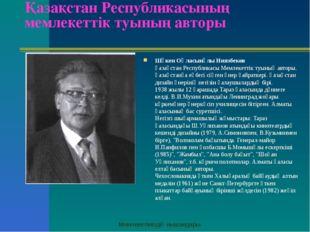 Мемлекетіміздің нышандары Шәкен Оңласынұлы Ниязбеков Қазақстан Республикасы М