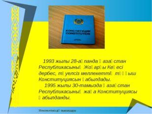 Мемлекетіміздің нышандары 1993 жылы 28-ақпанда Қазақстан Республикасының Жоға