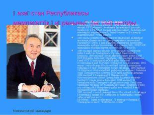 Мемлекетіміздің нышандары Қазақстан Республикасы мемлекеттік әнұранының (мәті
