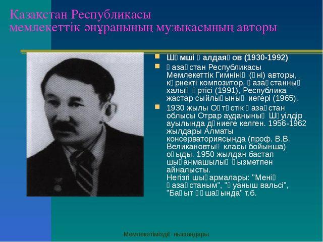 Мемлекетіміздің нышандары Қазақстан Республикасы мемлекеттік әнұранының музык...