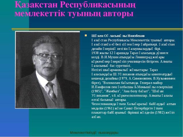 Мемлекетіміздің нышандары Шәкен Оңласынұлы Ниязбеков Қазақстан Республикасы М...