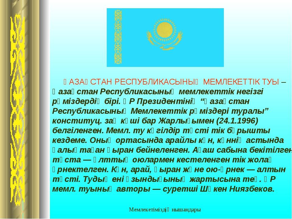 Мемлекетіміздің нышандары ҚАЗАҚСТАН РЕСПУБЛИКАСЫНЫҢ МЕМЛЕКЕТТIК ТУЫ – Қазақст...