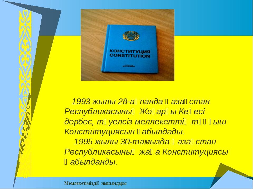 Мемлекетіміздің нышандары 1993 жылы 28-ақпанда Қазақстан Республикасының Жоға...