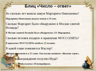 Блиц «Число – ответ» Во сколько лет вышла замуж Маргарита Николаевна? Маргари