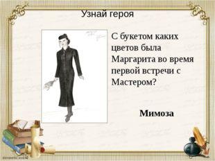 Узнай героя С букетом каких цветов была Маргарита во время первой встречи с М