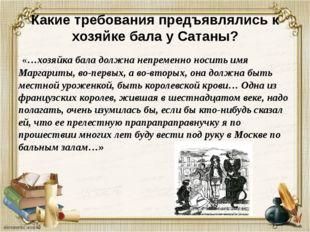 Какие требования предъявлялись к хозяйке бала у Сатаны? «…хозяйка бала должна