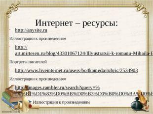 Интернет – ресурсы: http://anysite.ru Иллюстрации к произведениям http://art
