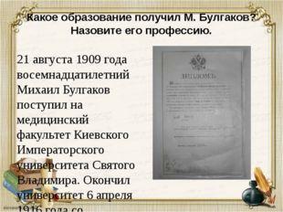 Какое образование получил М. Булгаков? Назовите его профессию. 21 августа 19