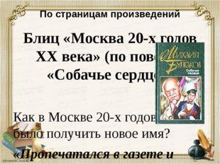 По страницам произведений Блиц «Москва 20-х годов XX века» (по повести «Собач