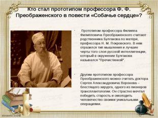 Кто стал прототипом профессора Ф. Ф. Преображенского в повести «Собачье сердц