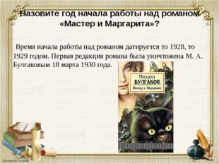 Назовите год начала работы над романом «Мастер и Маргарита»? Время начала раб