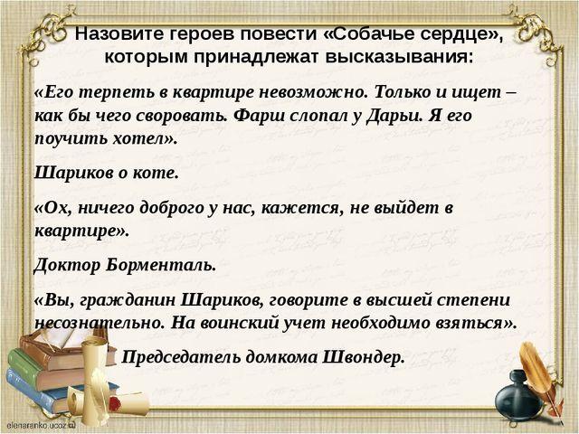 Назовите героев повести «Собачье сердце», которым принадлежат высказывания: «...