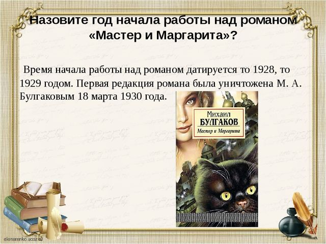 Назовите год начала работы над романом «Мастер и Маргарита»? Время начала раб...