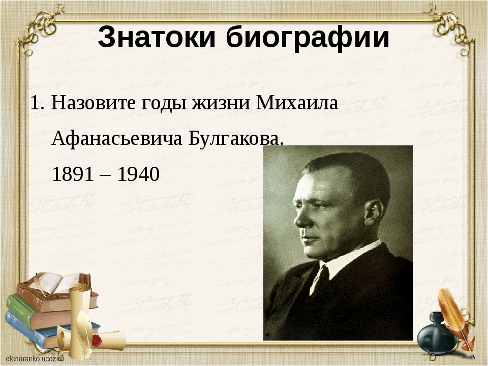 Знатоки биографии 1. Назовите годы жизни Михаила Афанасьевича Булгакова. 1891...