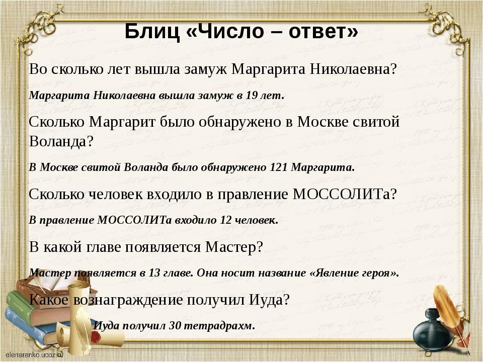 Блиц «Число – ответ» Во сколько лет вышла замуж Маргарита Николаевна? Маргари...