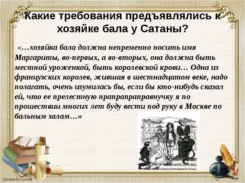 Какие требования предъявлялись к хозяйке бала у Сатаны? «…хозяйка бала должна...