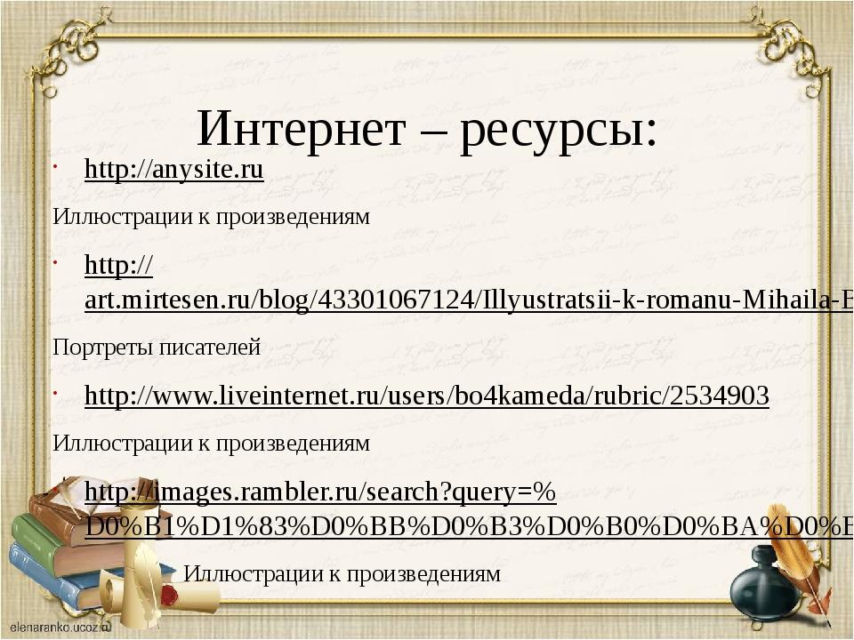 Интернет – ресурсы: http://anysite.ru Иллюстрации к произведениям http://art...