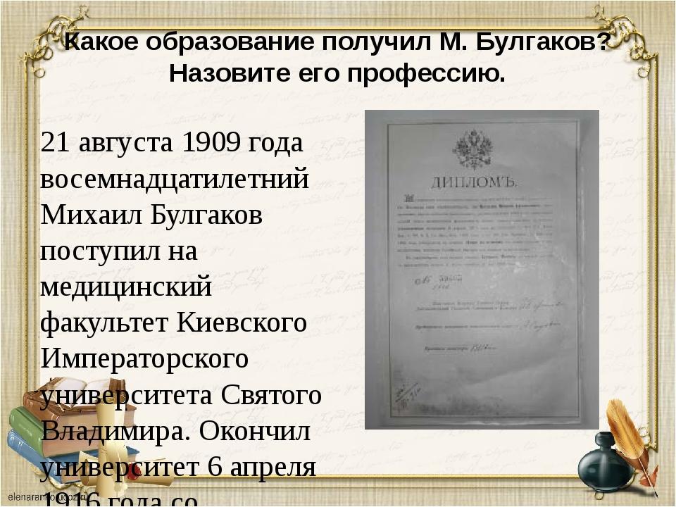 Какое образование получил М. Булгаков? Назовите его профессию. 21 августа 19...