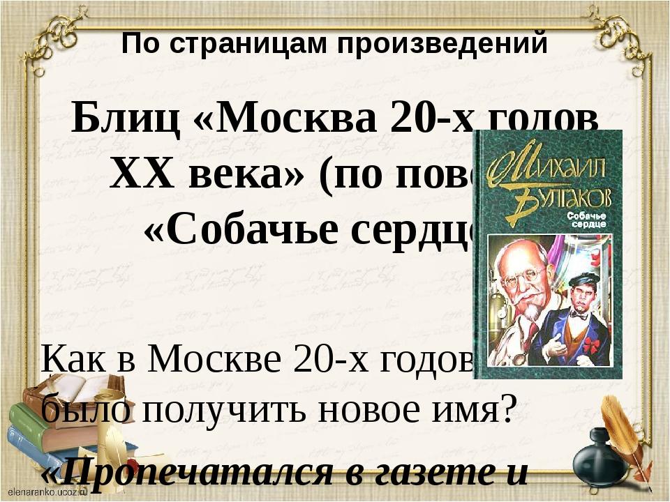 По страницам произведений Блиц «Москва 20-х годов XX века» (по повести «Собач...
