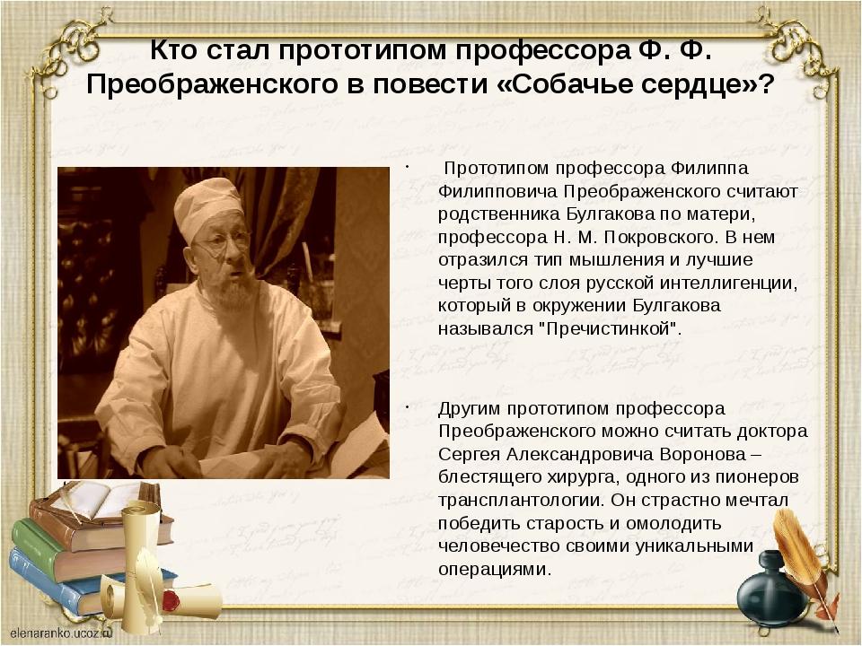 Кто стал прототипом профессора Ф. Ф. Преображенского в повести «Собачье сердц...