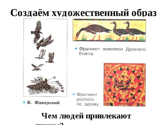 Создаём художественный образ в графике Чем людей привлекают птицы?