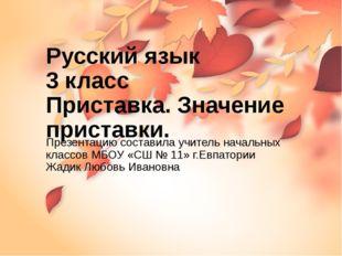 Русский язык 3 класс Приставка. Значение приставки. Презентацию составила уч