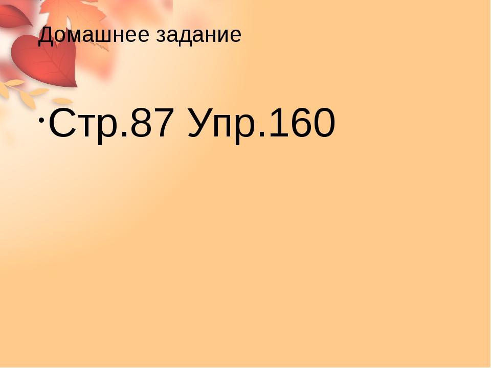 Домашнее задание Стр.87 Упр.160