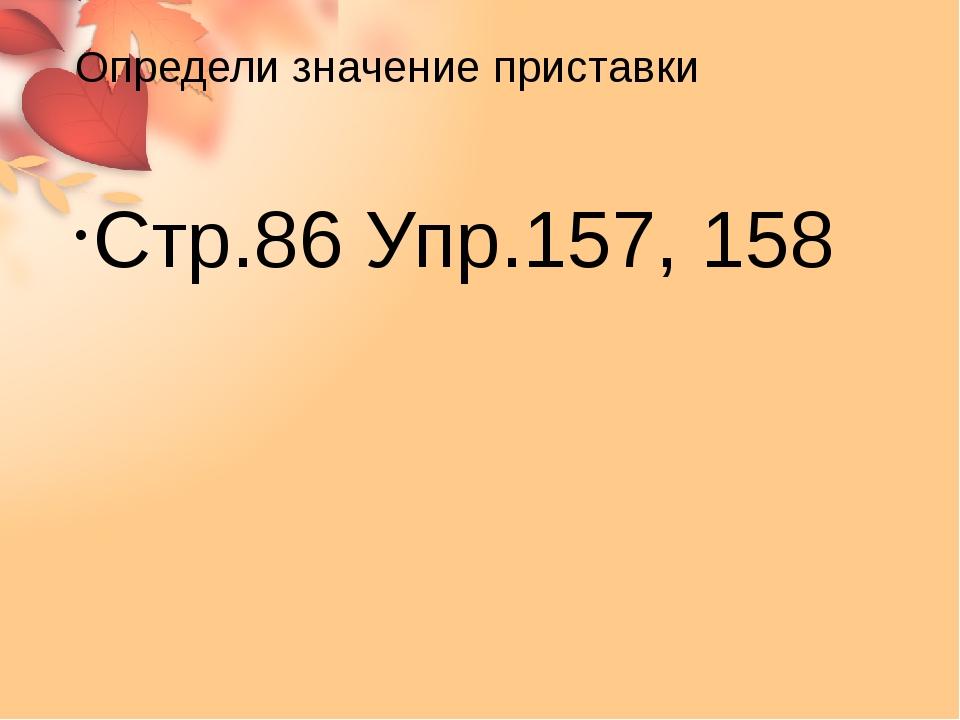 Определи значение приставки Стр.86 Упр.157, 158