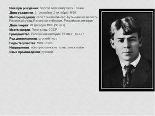 Имя при рождении: Сергей Александрович Есенин Дата рождения: 21 сентября (3 о