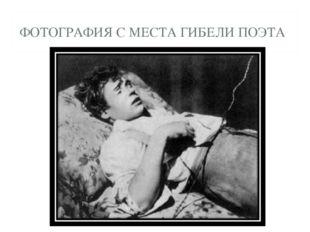 ФОТОГРАФИЯ С МЕСТА ГИБЕЛИ ПОЭТА