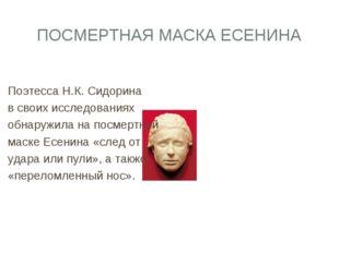 ПОСМЕРТНАЯ МАСКА ЕСЕНИНА Поэтесса Н.К. Сидорина в своих исследованиях обнаруж