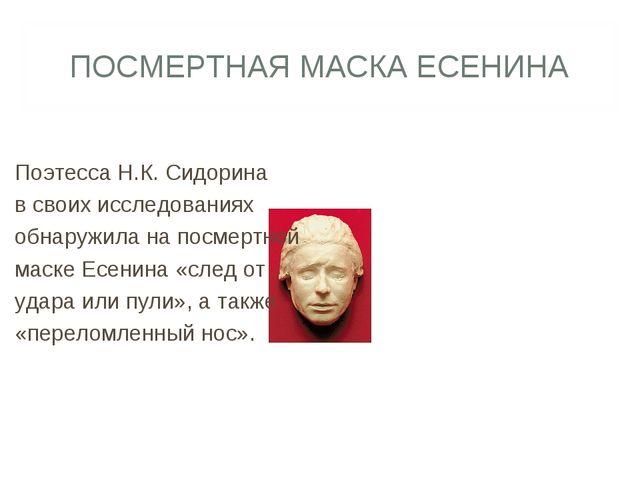 ПОСМЕРТНАЯ МАСКА ЕСЕНИНА Поэтесса Н.К. Сидорина в своих исследованиях обнаруж...