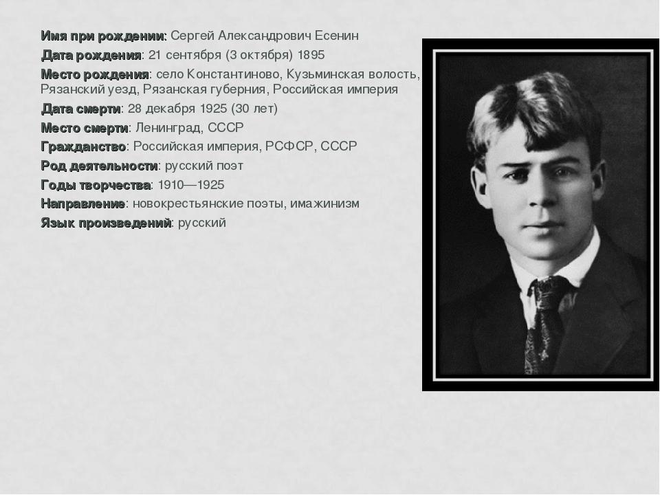 Имя при рождении: Сергей Александрович Есенин Дата рождения: 21 сентября (3 о...