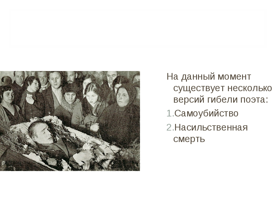 На данный момент существует несколько версий гибели поэта: Самоубийство Насил...