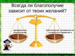 Всегда ли благополучие зависит от твоих желаний? материальное благополучие б