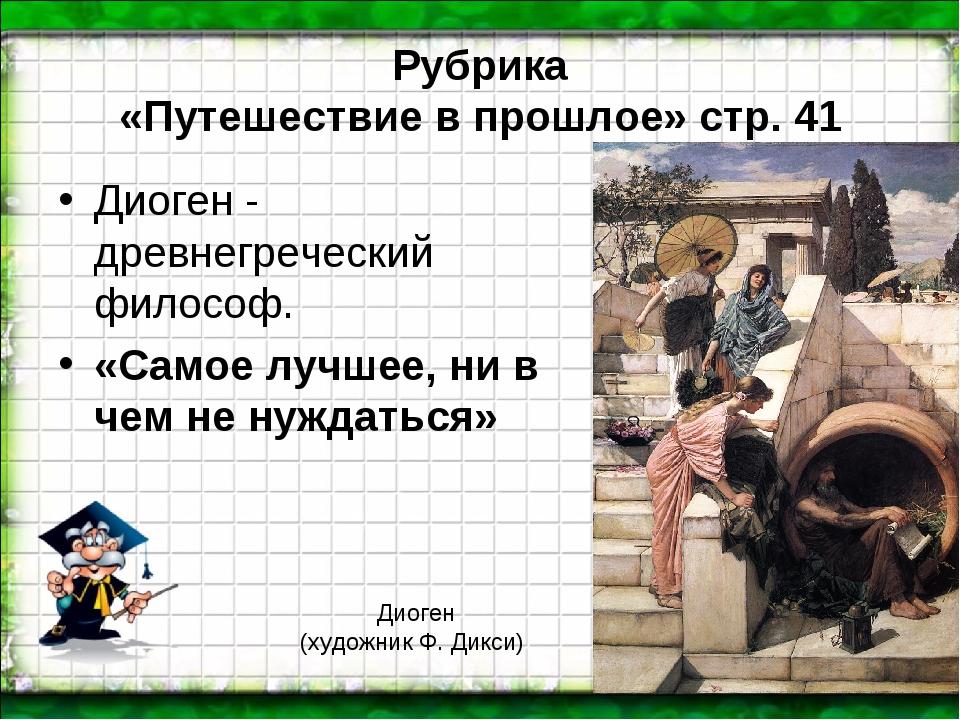 Рубрика «Путешествие в прошлое» стр. 41 Диоген - древнегреческий философ. «С...